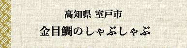 高知県 室戸市 金目鯛のしゃぶしゃぶ