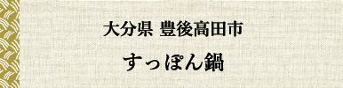 大分県 豊後高田市 すっぽん鍋