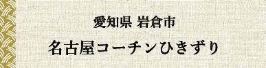 愛知県 岩倉市 名古屋コーチンひきずり