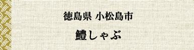 徳島県 小松島市 鱧しゃぶ