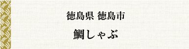 徳島県 徳島市 鯛しゃぶ