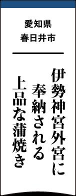 愛知県 春日井市 伊勢神宮外宮に奉納される上品な蒲焼き