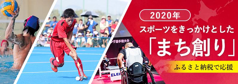 2020年に向けてスポーツをきっかけに世界と繋がる地域の、誰もが躍動する「まち創り」をふるさと納税で応援!
