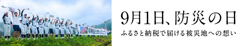 9月1日、防災の日 ふるさと納税で届ける被災地への想い