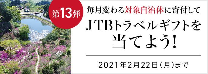 第13弾 毎月変わる対象自治体に寄付してJTBトラベルギフトを当てよう!