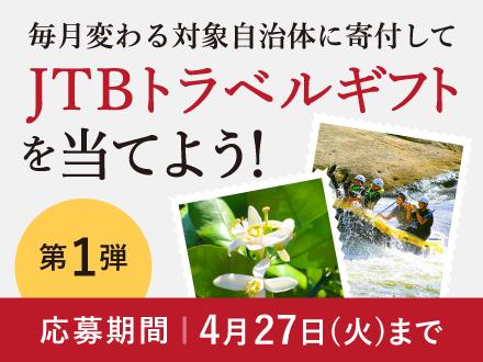 第1弾 毎月変わる対象自治体に寄付してJTBトラベルギフトを当てよう!