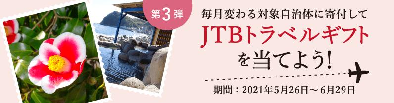 第3弾 毎月変わる対象自治体に寄付してJTBトラベルギフトを当てよう!
