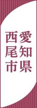 愛知県 西尾市