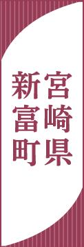 宮崎県 新富町
