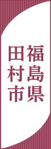 福島県 田村市