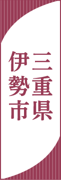 三重県 伊勢市