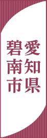 愛知県 碧南市