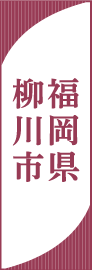 福岡県 柳川市