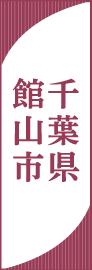 千葉県 館山市