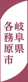 岐阜県 各務原市