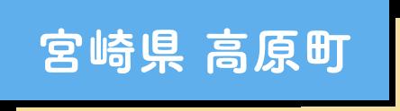 宮崎県高原町