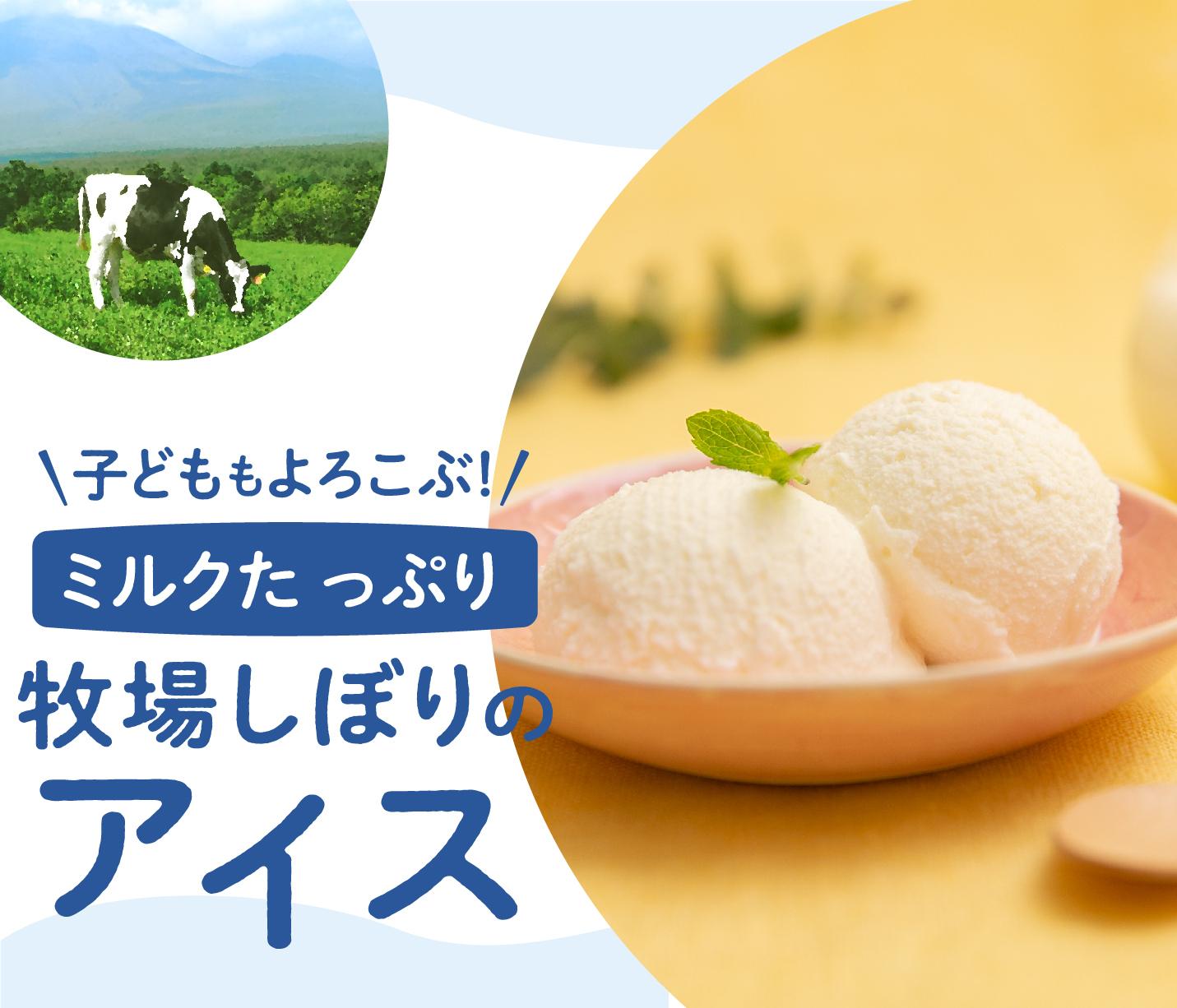 こどもも喜ぶ!ミルクたっぷり牧場しぼりのアイス