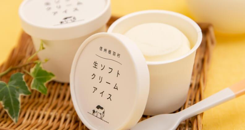 ふわっと軽い 優しいミルクの味『生ソフトクリームアイス』