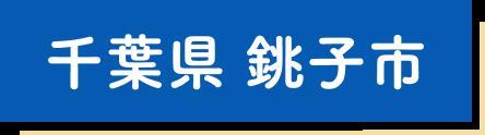 千葉県銚子市