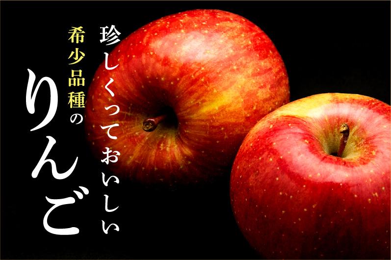 珍しくっておいしい 希少品種のりんご