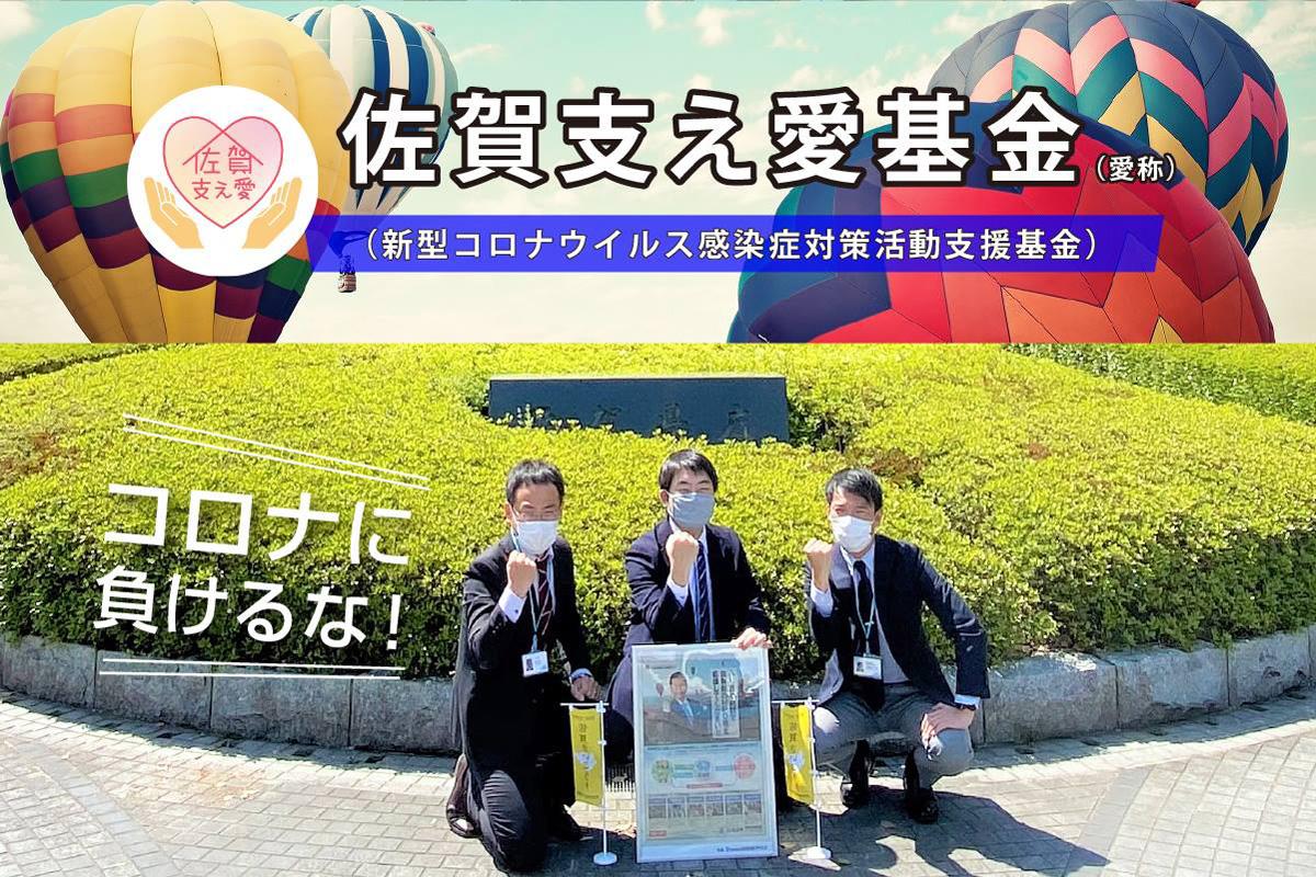 日本初!マッチングギフト方式での官民協働の新型コロナ対策基金