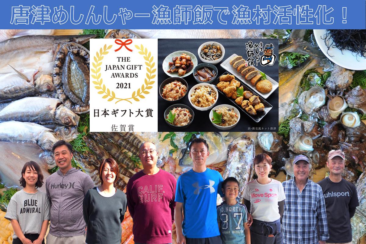 唐津めしんしゃー漁師飯で漁村活性化