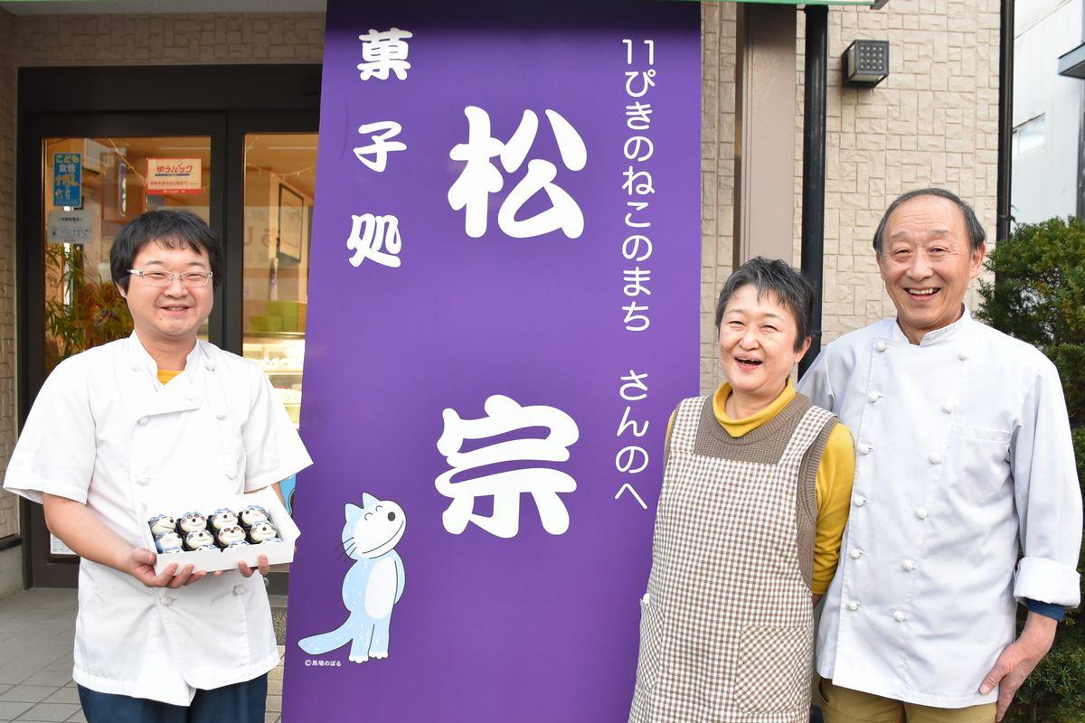 和菓子で発信「11ぴきのねこ」の魅力~老舗菓子店の挑戦~
