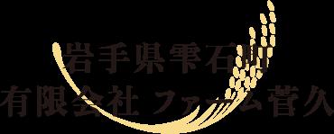 岩手県雫石町