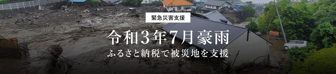 緊急災害支援 令和3年7月豪雨 ふるさと納税で被災地を支援