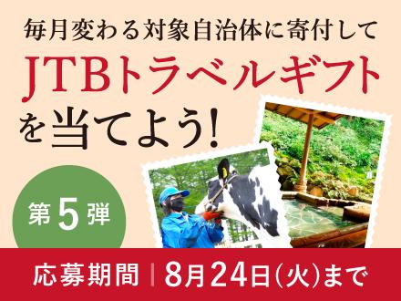 第5弾 毎月変わる対象自治体に寄付してJTBトラベルギフトを当てよう!