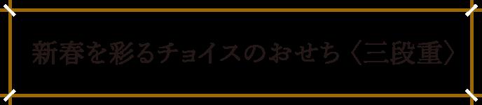 新春を彩るチョイスのおせち 〈三段重〉