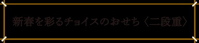 新春を彩るチョイスのおせち 〈二段重〉
