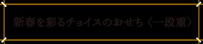 新春を彩るチョイスのおせち 〈一段重〉