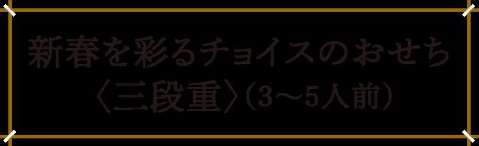 新春を彩るチョイスのおせち〈三段重〉(3~5人前)