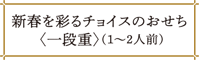 新春を彩るチョイスのおせち【一段重】(1~2人前))