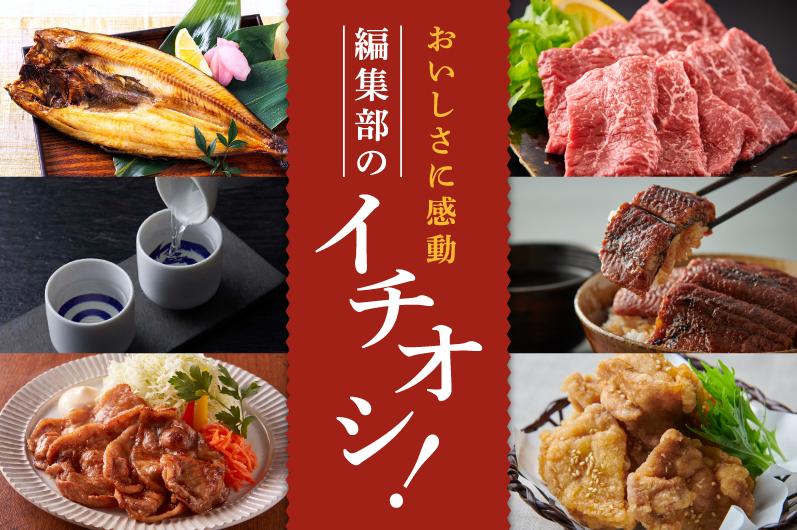 おいしさに感動 編集部イチオシ!