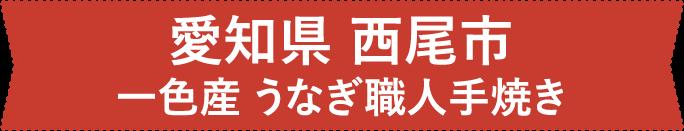 愛知県 西尾市 一色産うなぎ職人手焼き