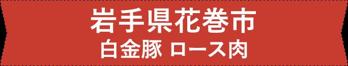 岩手県 花巻市 白金豚ロース肉