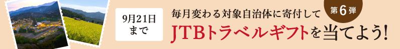 第6弾 毎月変わる対象自治体に寄付してJTBトラベルギフトを当てよう!