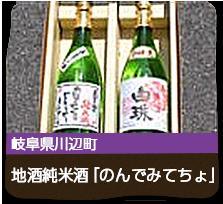 [岐阜県川辺町]地酒 純米酒「のんでみてちょ」
