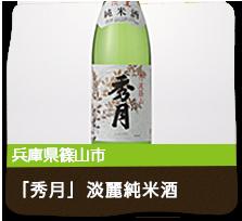 [兵庫県篠山市]「秀月」淡麗純米酒
