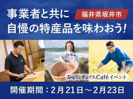 福井県坂井市inふるさとチョイスCafé
