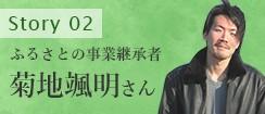 ふるさとの事業継承者 菊地 颯明さん