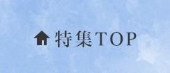 3.11特集TOP