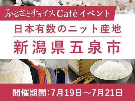 新潟県五泉市inふるさとチョイスCafé