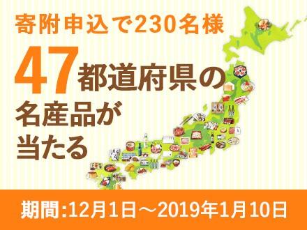 寄附申込で47都道府県の名産品が当たる