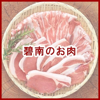 碧南のお肉