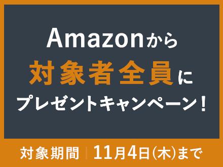 Amazonから対象者全員にプレゼントキャンペーン!対象期間11月4日(木)まで