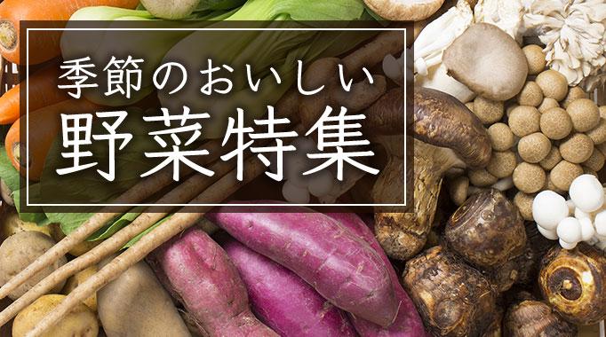 旬の野菜特集