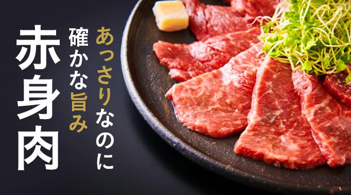 旨味がギュッ!あっさりおいしい赤身肉